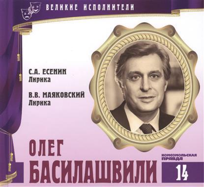 Великие исполнители. Том 14. Олег Басилашвили (р. 1934). (+аудиокнига CD