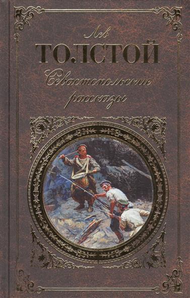 Толстой Л. Севастопольские рассказы ISBN: 9785699725120 лев толстой севастопольские рассказы аудиоспектакль
