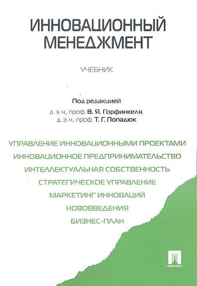 Горфинкель В. Инновационный менеджмент Учебник  светлана валентиновна мальцева инновационный менеджмент учебник для академического бакалавриата