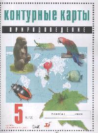 Контурные карты 5 кл Природоведение