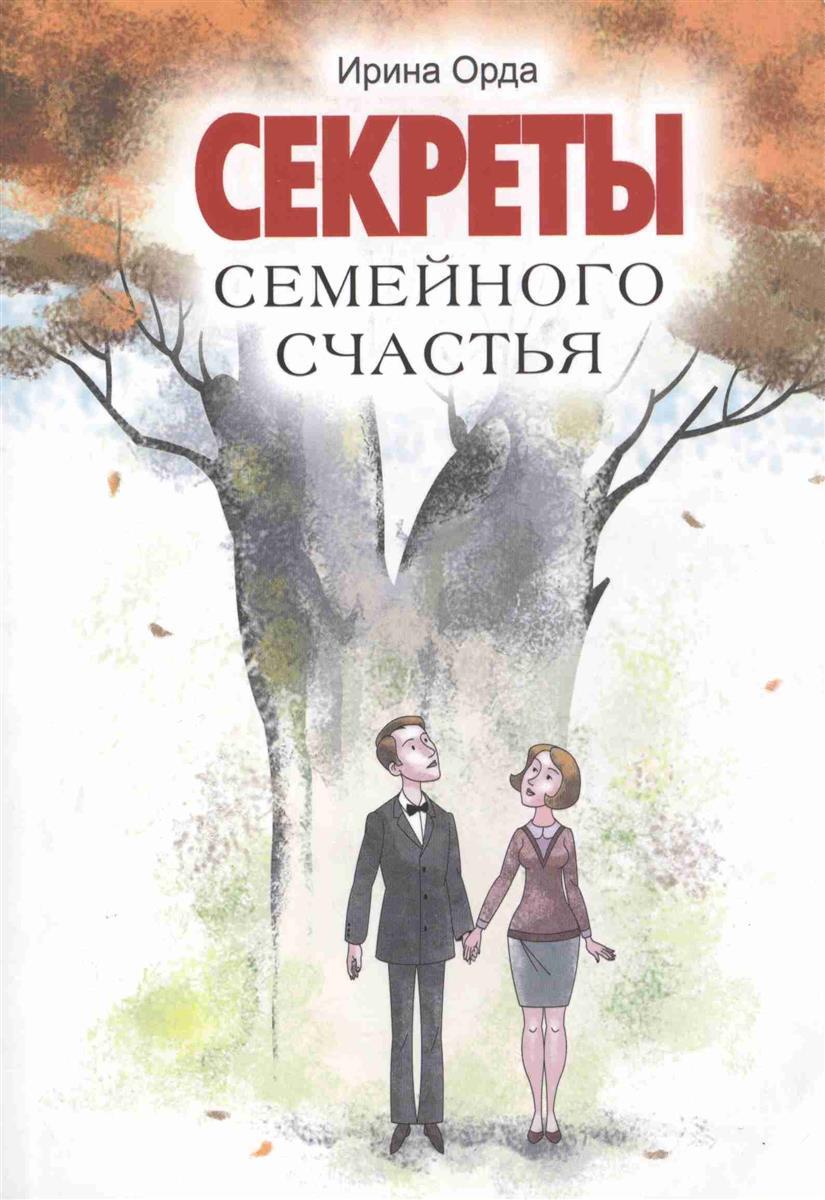 Орда И. Секреты семейного счастья ISBN: 9785820501470 30 7 44 956513
