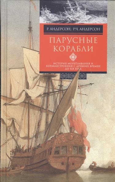 Парусные корабли. История мореплавания и кораблестроения с древних времен до ХIХ века