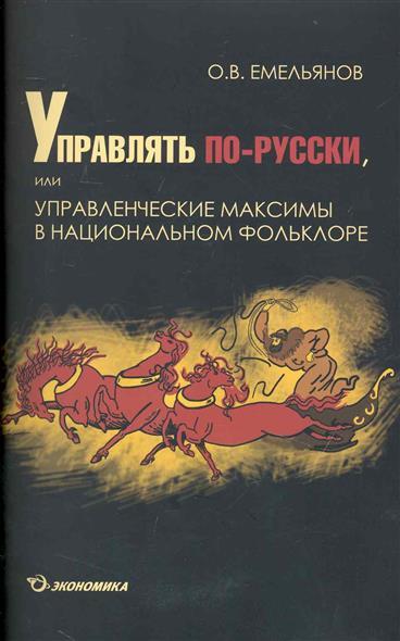 Емельянов О. Управлять по-русски или управленческие максимы…