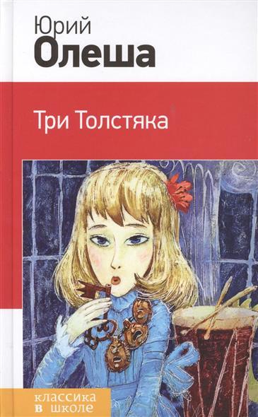 Олеша Ю. Три Толстяка олеша ю к зависть заговор чувств строгий юноша