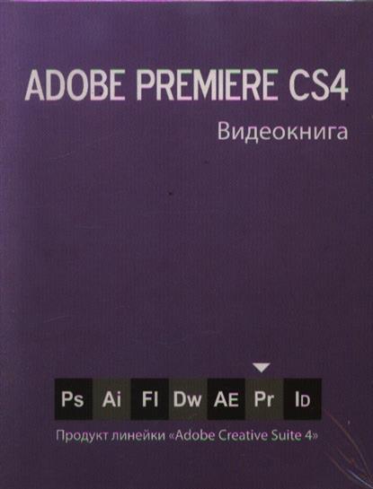 Видеокнига Adobe Premiere CS4