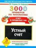 3000 примеров по математ. Уст. счет