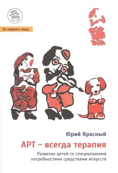 Красный Ю. АРТ - всегда терапия. Развитие детей со специальными потребностями средствами искусств. Издание 2-е, исправленное и дополненное co e