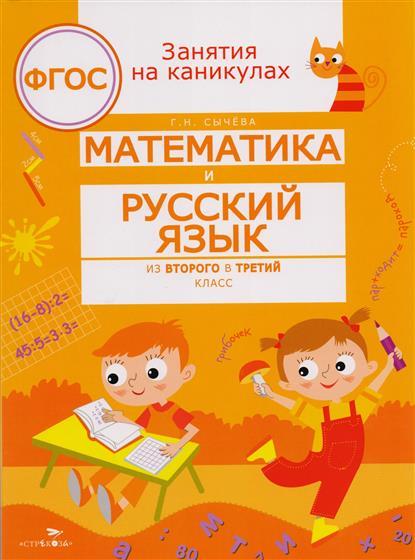 Сычева Г. Математика и русский язык. Из второго в третий класс г н сычева русский язык 4 класс лучшие упражнения