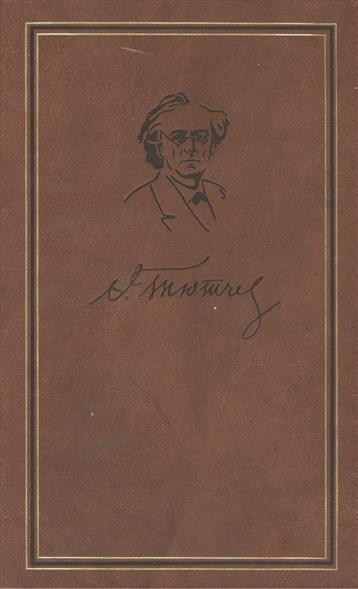 Тютчев ПСС 6тт. Т.4 Письма 1820-1849