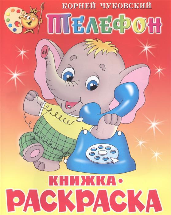 Фото - Чуковский К. КР Телефон проводной и dect телефон foreign products vtech ds6671 3