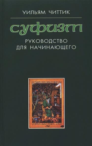 Читтик У. Суфизм. Руководство для начинающего ISBN: 9785020364981 книги альпина паблишер пиши ещё руководство для начинающего писателя
