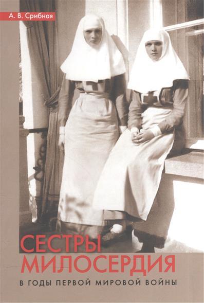 Срибная А. Сестры милосердия в годы Первой мировой войны