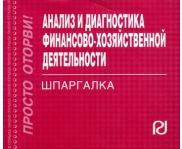 Анализ и диагностика фин.-хоз. деятельности