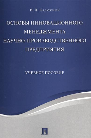 Основы инновационного менеджмента научно-производственного предприятия. Учебное пособие
