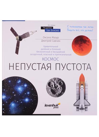 Мазур О., Савчин Д. Книга знаний Космос. Непустая пустота рубина д рубина 17 рассказов