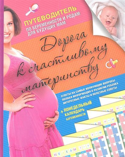 Буканова Ю. (пер.) Дорога к счастливому материнству. Путеводитель по беременности и родам для будущих мам pep футболка pep модель 2579923
