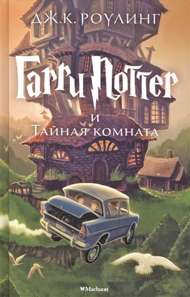 Роулинг Дж. Гарри Поттер и Тайная комната гарри поттер и тайная комната книгу
