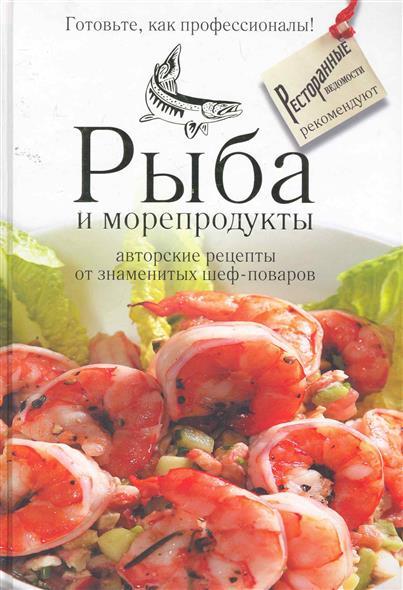 Рыба и морепродукты Авторские рецепты от знаменитых шеф-поваров морепродукты рыба