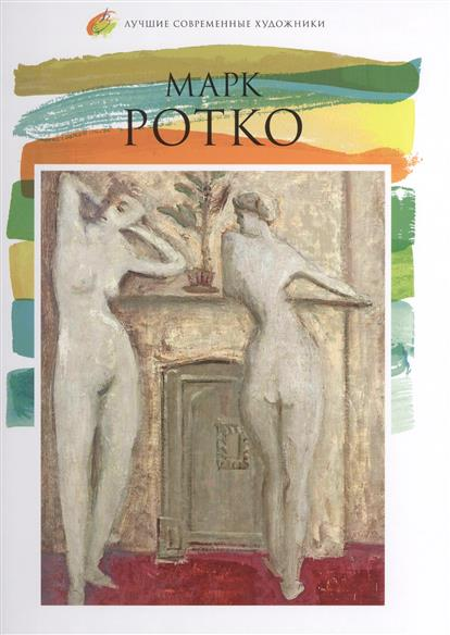 Марк Ротко (1903-1970)