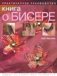 Книга о бисере Практ. рук-во