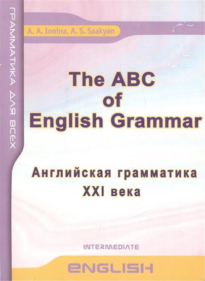 Английская грамматика 21 века