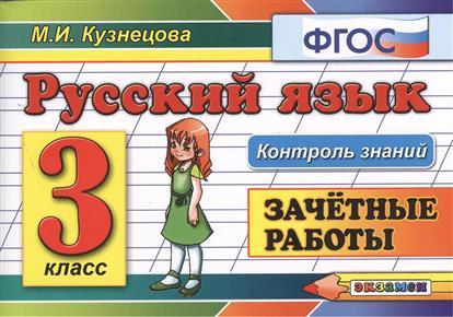 Кузнецова М.: Русский язык. 3 класс. Зачетные работы