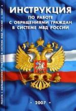 Инструкция по работе с обращениями граждан в системе МВД России