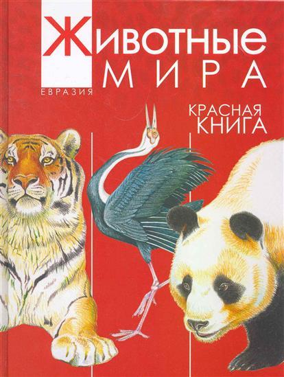 Тихонов А. Животные мира Евразия Млекопитающие Птицы