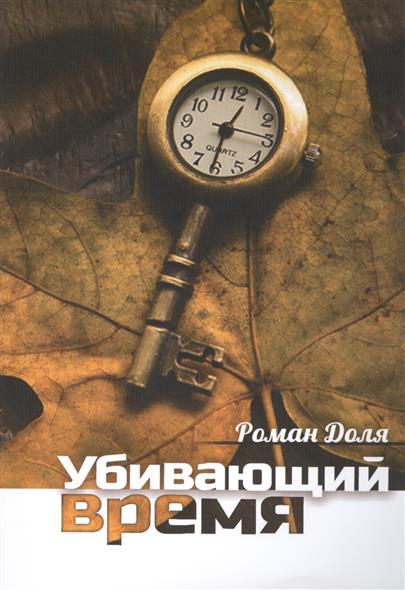 Доля Р. Убивающий время. Практика разрушения подсознания доля р русский дзен скрытая мудрость веков
