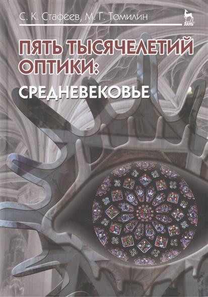 Стафеев С., Томилин М. Пять тысячелетий оптики: Средневековье. Учебное пособие
