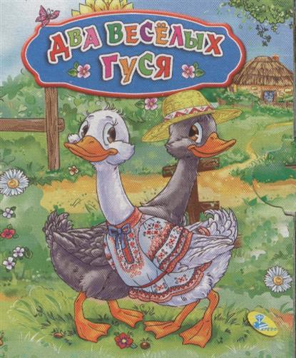 Два веселых гуся ISBN: 9789669351043 развивающая игрушка книжка азбукварик два веселых гуся 64393