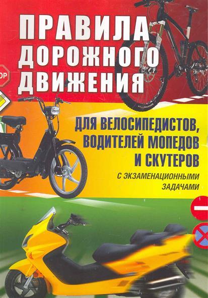ПДД для велосипедистов водителей мопедов и скутеров
