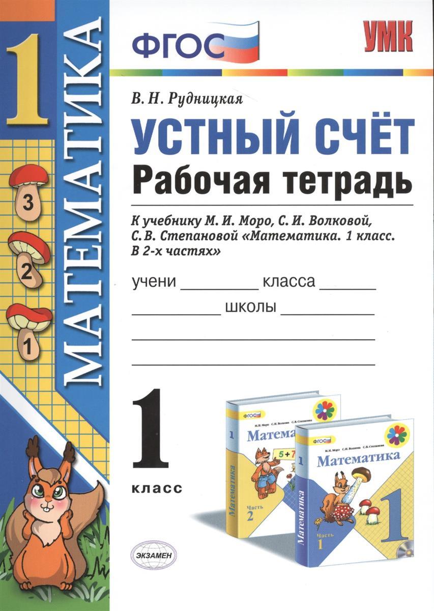 """Устный счет. 1 класс. Рабочая тетрадь. К учебнику М.И. Моро и др. """"Математика"""""""