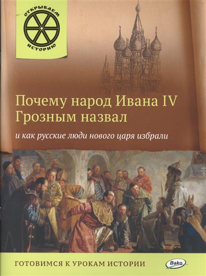 Владимиров В. Почему народ Ивана IV Грозным назвал и как русские люди нового царя избрали