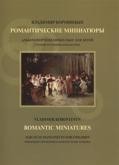 Романтические миниатюры. Альбом фортепианной музыки для детей. Средние и старшие классы ДМШ