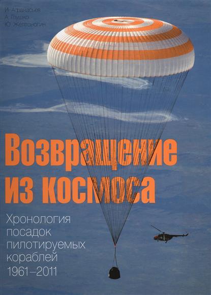 Возвращение из космоса. Хронология посадок пилотируемых кораблей 1961-2011