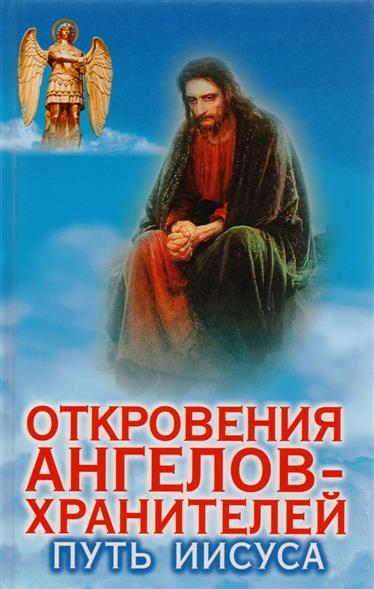 Откровения ангелов-хранителей Путь Иисуса