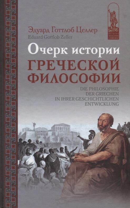 Целлер Э. Очерк истории греческой философии краткий очерк истории философии