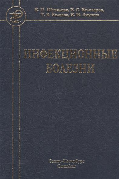 Шувалова Е., Белозеров Е., Беляева Т., Змушко Е. Инфекционные болезни. Учебник
