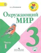 Окружающий мир 3 класс Учебник для общеобразовательных учреждений (комплект из 2-х книг)