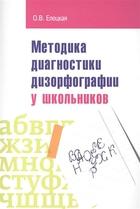 Методика диагностики дизорфографии у школьников. Учебно-методическое пособие