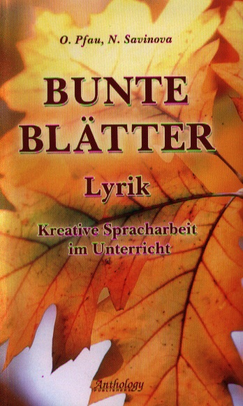 Bunte Blatter. Lyrik. Kreative Spracharbeit im Unterricht. Цвета осени. Стихи. Творческое учебное пособие