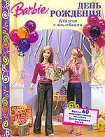 КН Барби День рождения