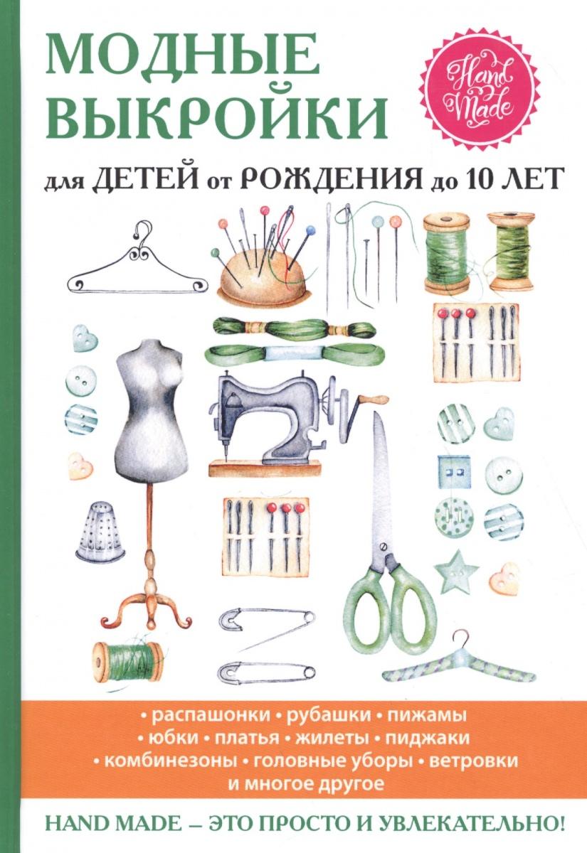 Спицына А. (сост.) Модные выкройки для детей от рождения до 10 лет