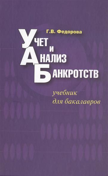 Учет и анализ банкротств Учебник