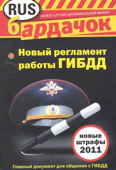Новый регламент работы ГИБДД Новые штрафы 2011 новые штрафы рф 2010