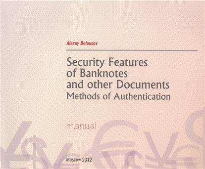 Belousov A. Security Features of Banknotes and other Documents Methods of Authentication. Manual / Денежные билеты, бланки ценных бумаг и документов numerical study of dynamic relaxation methods