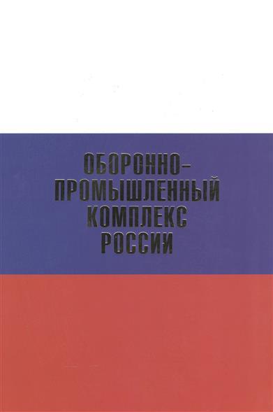 Оборонно-промышленный комплекс России. Авиационная промышленность. Атомная промышленность