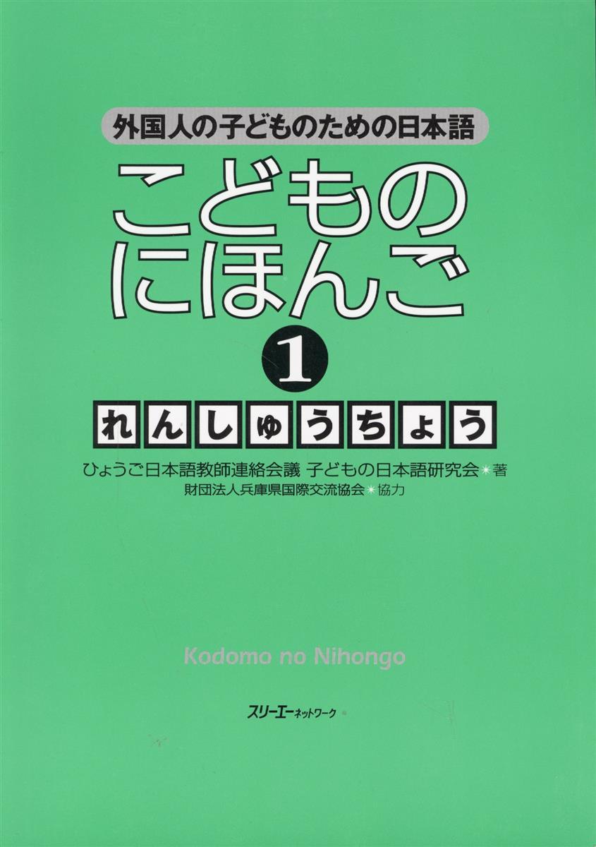 Книга Japanese for Children I - Workbook/ Японский для Детей I - Рабочая тетрадь (книга на японском языке). Mitsuko I., Yoko K., Yoko S., Masao T., Tadako F., Emiko M., Setsuko Y.