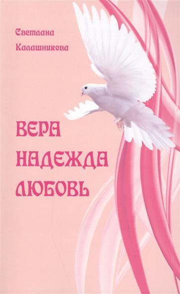 Калашникова С. Вера, Надежда, Любовь светлана калашникова вера надежда любовь